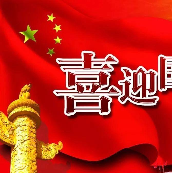 上海旗忠驾校2018年国庆放假通知